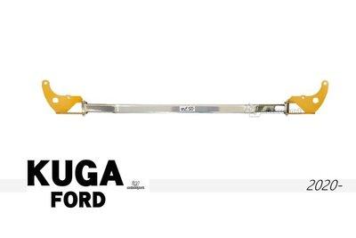JY MOTOR 車身套件 - FORD KUGA 2020 2021 E.SPRING 鋁合金 引擎室拉桿 引擎上拉桿