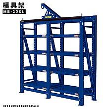 【天鋼嚴選】模具架 二連 MB-2081 工廠 置物架 貨架 倉庫 模具 (附小車一只載重500kg)