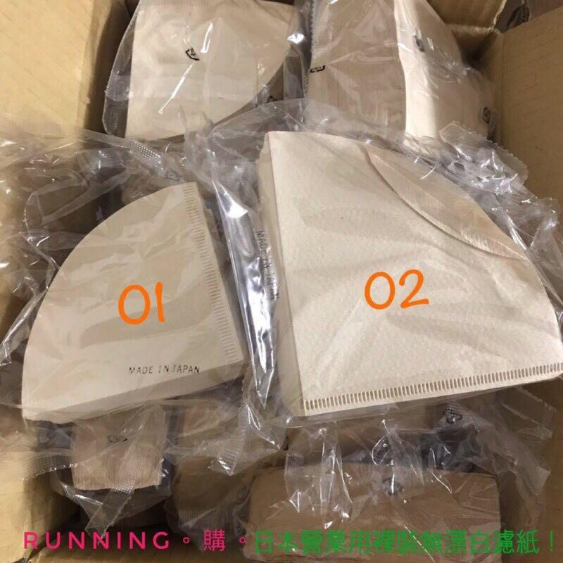 Running。購。01 濾紙 漂白無漂白濾紙 同Kono代工廠 V60 錐形濾紙 日本製造 Hario Kono皆可使用