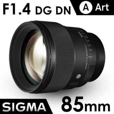 *大元˙台南* 【新鏡上市】SIGMA 85mm F1.4 DG DN | Art For SONY E接環 《公司貨》