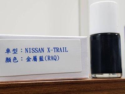 艾仕得(杜邦)Cromax 原廠配方點漆筆.補漆筆NISSAN  X-TRAIL 顏色:金屬藍 色號:RAQ