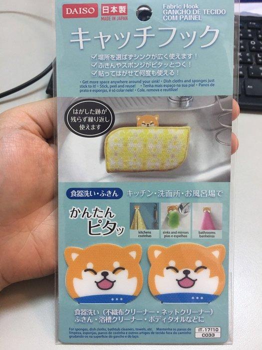【東京速購】DAISO 日本限定 布質隨手黏 2入