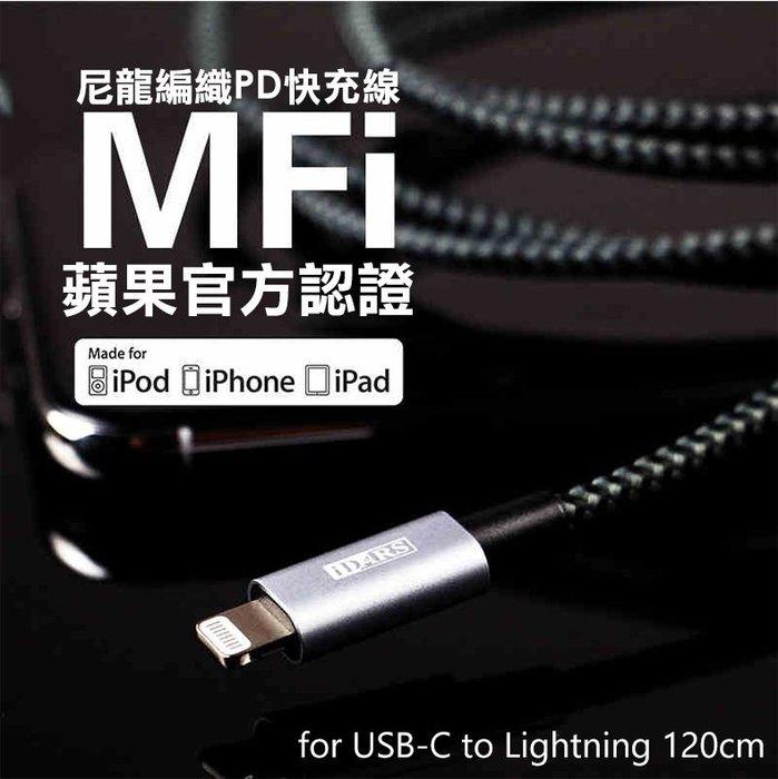 PinkBee☆【iDARS】MFi認證 USB-C to Lightning PD快充 充電傳輸尼龍編織線*現+預