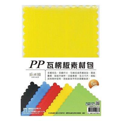 Luckshop  C129-10-A4/PP瓦楞板素材包-基本(小雲邊)(留言、卡片製作、隨意拼貼)