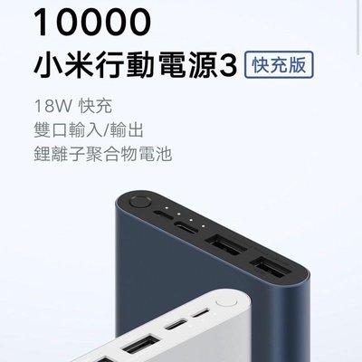【小米行動電源3快充版】雙USB充電器 行動電源 充電寶 移動電源 輕薄好攜帶 小米正品