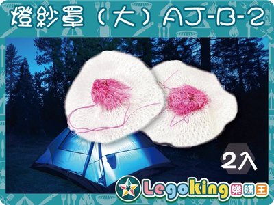 【樂購王】露營燈配件《燈紗罩(大)AJ-B-2》露營燈 瓦斯燈 登山【C0126】