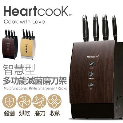 【EC數位】Heartcook 智慧型多功能滅菌磨刀架 殺菌 烘乾 電動磨刀 收納 UV紫外線消毒 BSMI認證