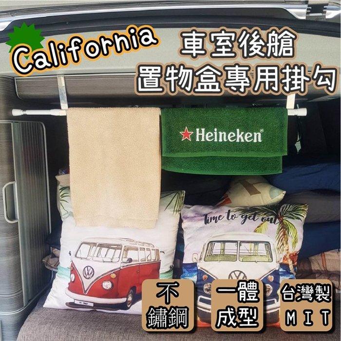 [套餐] California Coast Ocean露營車 車室後艙置物盒專用掛勾+30-45cm伸縮桿 T5 T6