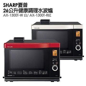 展示品 SHARP AX-1300T 水波爐NN-BS1000 MRO-LV300T NN-BS1000