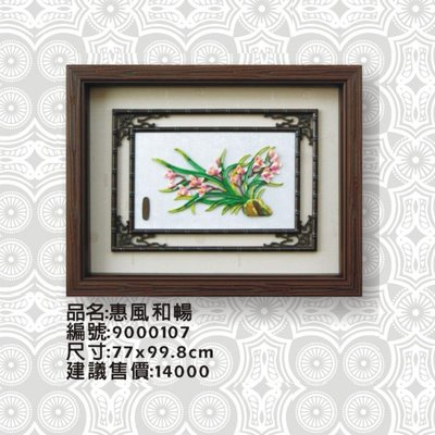 立體裝飾畫 9000107 惠風和暢