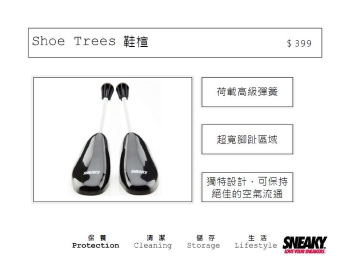 DIBO-免運 SNEAKY TREES 鞋撐 高彈性 鞋身支撐器 清潔護理 SB-TRE