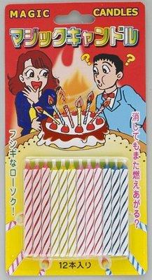【beibai不錯買】派對道具 整人玩具 日本進口 魔術蠟燭(吹不熄的蠟燭)