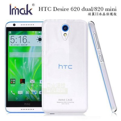 s日光通訊@IMAK原廠 HTC Desire 620 dual sim 耐磨版 羽翼II水晶手機殼 透明硬殼保護殼