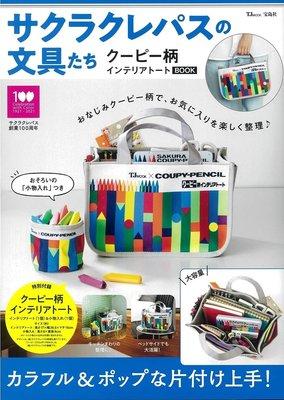 ☆Juicy☆日本雜誌附錄 SAKURA 可愛 懷舊 文具 粉彩蠟筆 包中包 化妝包 收納袋 托特包 整理袋 小物包