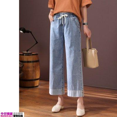 Linda私家衣櫥*藍色牛仔褲女潮夏季薄款韓版顯瘦直筒高腰拼接九分直筒闊腿褲