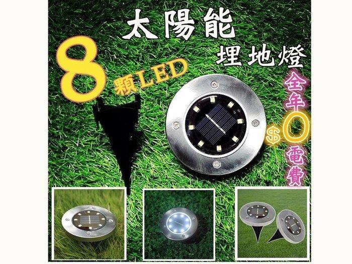 0電費! 升級8顆LED 防水好安裝 免配線不鏽鋼 照地燈 太陽能感光燈 花園造景燈 草坪燈 照路燈 營釘燈 氣氛感應燈