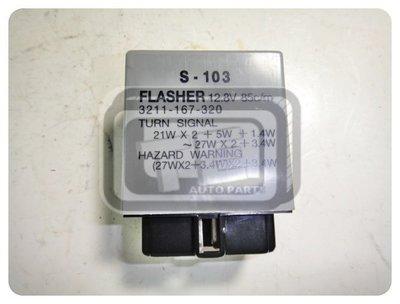 【TE汽配通】FORD 福特 馬自達 MAZDA 閃光器 FLASHER 7P 台製外銷件