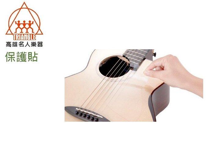 【名人樂器】aNueNue 鳥吉他 透明 保護貼 防刮護板 護琴板 防磨防刮 保護琴面