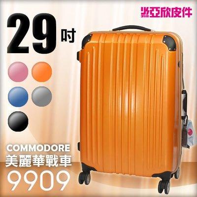 ☆東區亞欣皮件☆Commodore 美麗華戰車 硬殼行李箱 - 9909 微笑橘 29吋