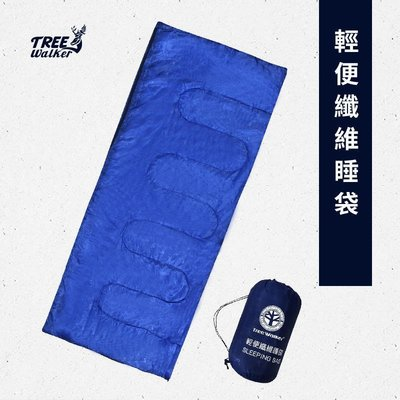 【Treewalker露遊】輕便纖維睡袋 附外袋 薄被 可全部攤開 雙向拉鍊 信封睡袋 露營睡袋 登山 旅行 成人睡袋