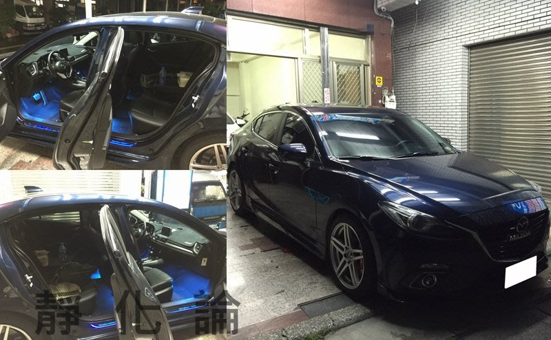 ☆久豆麻鉄☆ Mazda New Mazda 3 馬3 可用 (四門氣密) 全車隔音套組 汽車隔音條 靜化論 芮卡國際