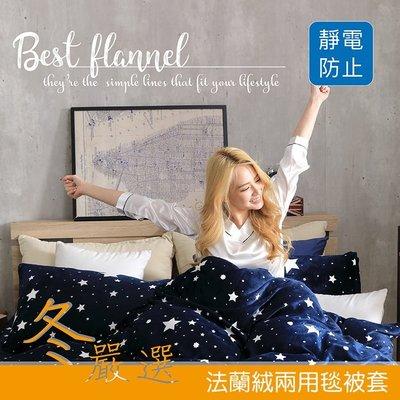 專櫃級法蘭絨兩用毯被套 滿天星 雙人尺寸 6x7被單 纖細保暖 不掉毛 不掉色 BEST寢飾