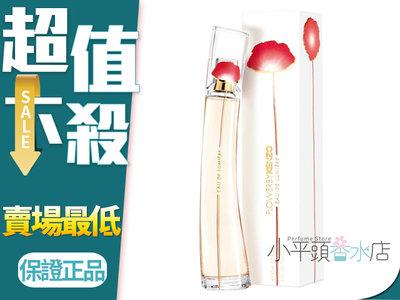《小平頭香水店》Kenzo Flower Lumiere Toilette 花之水 100ml 花樣之光 台北市