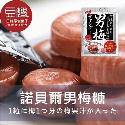 【豆嫂】日本諾貝爾男梅糖