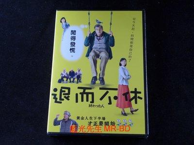 [DVD] - 退而不休 Life in Overtime ( 台灣正版 )