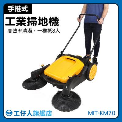 無動力掃地機 停車場掃地機 清潔推車 清潔設備 超低價 工廠地板清潔 MIT-KM70