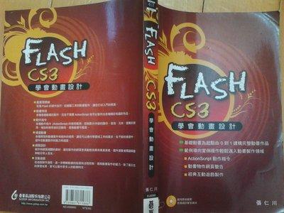 flash cs3美工設計網路平台資訊管理網頁遊戲製作方法