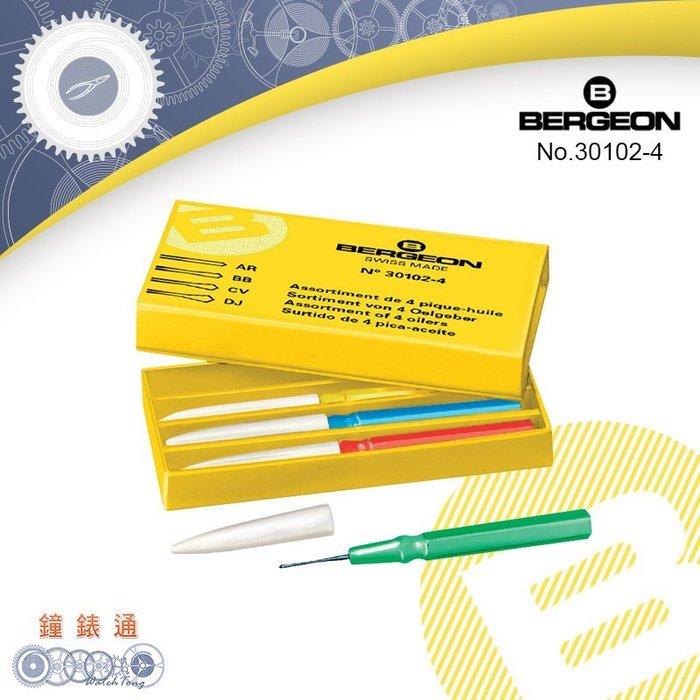 【鐘錶通】B30102-4《瑞士BERGEON》油筆/機芯點油筆/油針筆/盒裝共4支(不同粗細)├油品油筆/鐘錶維修┤
