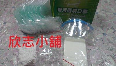 ~100% 工廠 ~彎月透明口罩 彎月口罩 防飛沫口罩 塑膠口罩 透明口罩 微笑口罩 十入