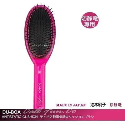 【幸福包裹】現貨!日本IKEMOTO 池本刷子 DU-BOA 除靜電 造型大圓髮梳/美髮梳子‧日本製
