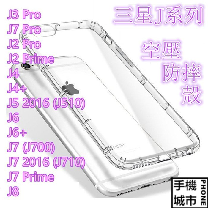 手機城市 三星 J2 J3 J4 J4 J5 J6 J6+ J7+ Pro Prime J8 防摔殼 空壓殼 氣囊殼 軟套