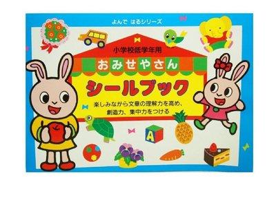 【小糖雜貨舖】日本 LIEBAM 貼紙書 讀本結合貼紙系列 - 各種店長