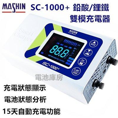 加贈好禮3選1 麻新電子 SC1000 + 智慧型 鉛酸電池/鋰鐵電池充電器 + OBD-II 電源接頭 不斷電更換電池