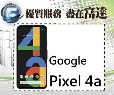 台南『富達通信』Google Pixel 4a/6G+128G/5.81吋螢幕/夜視攝影功能【全新直購價13990元】