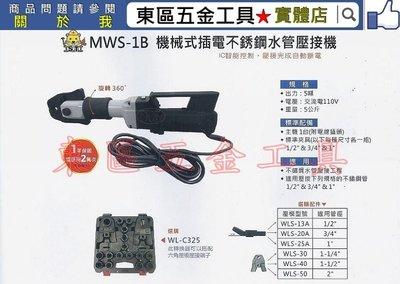 汎宇.好工具|OPT台灣製造 MWS-1B機械式直型白鐵管/不鏽鋼水管壓接機夾頭可360度旋轉(IC(實體店面-全新!)