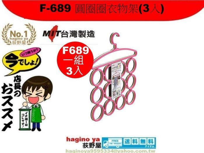 荻野屋/F-689 圓圈圈衣物架(3入)/圍巾收納/頭巾/領帶/衣物收納/衣櫥收納/衣架/F-689/直購價