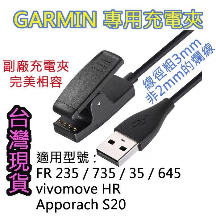 613sports 副廠GARMIN 35 235 735 645 S20 vivomove HR 充電夾 傳輸線 夾式