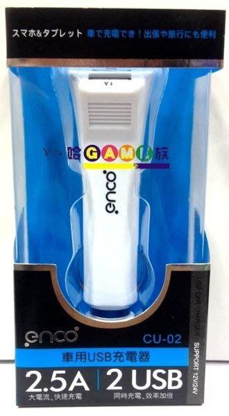 [哈GAME族]耐嘉 CU-02 2.5A 雙USB車用充電器 快速充電 有過高溫度保護 可防止電子產品損壞