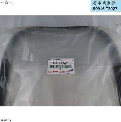 【一百世】TOYOTA 發電機皮帶 綜合皮帶 外皮帶 6PK1230 WISH ALTIS RAV4