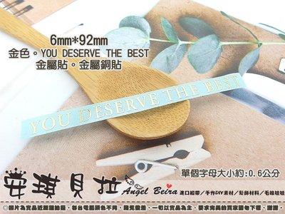 【安琪貝拉DIY手作】TM434|祝福語 英文字母☆大號 YOU DESERVE THE BEST 金屬貼 金屬銅貼