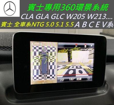 賓士 A B系 GLC GLK ML V系 360 v系 360度 環景系統 4鏡頭 行車記錄器 360度環景影像輔助