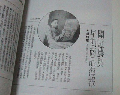 [賞書房]  絕版月刊@本期焦點:《關蕙農與早期商品海報》《聞立鵬的油畫》《台北之