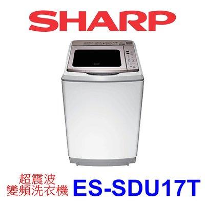 【泰宜電器】SHARP 夏普 ES-SDU17T 變頻 超震波 洗衣機 17kg【另有NA-V188EBS】 台北市