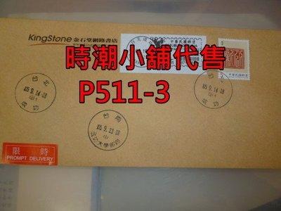 **代售郵票收藏**2016 台北成功郵局 點石成金郵票發行實寄公務封(金石堂網路書店封) 全一封 P511-3