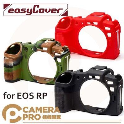 ◎相機專家◎ easyCover 金鐘套 Canon EOS RP 適用 果凍 矽膠 保護套 防塵套 公司貨