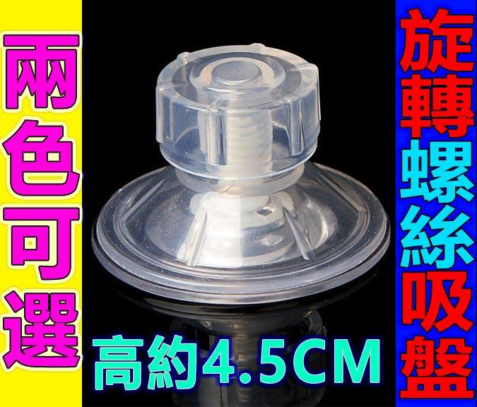 有實物影片【高4.5CM】透明螺絲吸盤強力吸盤 玻璃吸盤水族魚缸旋轉三件套吸盤 多功能隔離板曬龜台吸盤可參考《番屋》